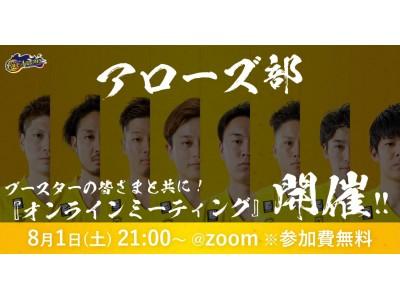 【香川ファイブアローズ】日本人選手全員参加の特大イベント『アローズ部 オンラインミーティング』開催決定!