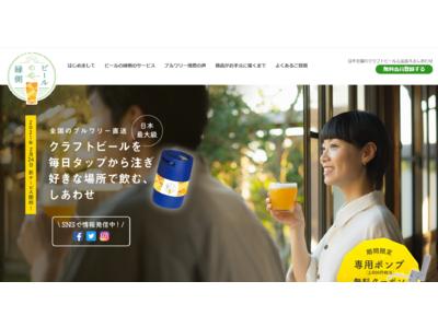 日本全国50社以上のブルワリーの参加が決定!(2021/2/22時点)クラフトビールに特化した産地直送型サービス『ビールの縁側』 2月24日に出品数量限定でリリース!!