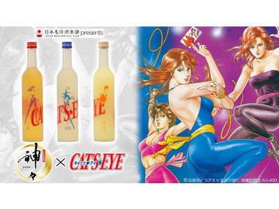 【Makuakeで達成率380%】美人の湯の温泉水を使ったお酒。キャッツ・アイ3姉妹(3つの味)がAmazonで一般販売開始!