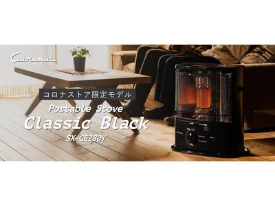 自分だけのスタイル、あたたかさにヴィンテージを。反射型ポータブル石油ストーブの新色「Classic Black」公式オンラインストア「コロナストア」限定発売