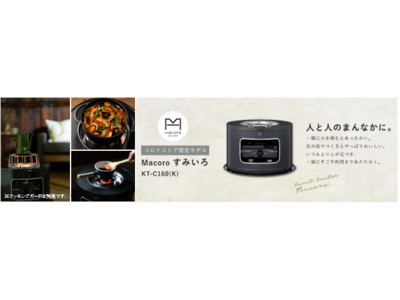 おうち時間やお料理に新しい価値を。石油こんろの新シリーズ「Macoro(マコロ)」登場公式オンラインストア「コロナストア」限定発売
