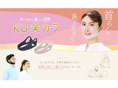 Makuake目標達成!姿勢を美しく整えるサポーター「KU美カラ」を9月1日より一般販売スタート
