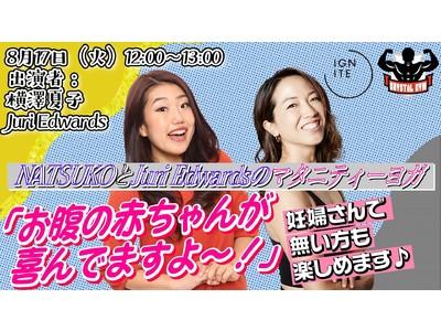 吉本興業が運営するマヂカルラブリー野田クリスタルの「クリスタルジム」にてIGNITE YOGAとお笑いタレントの横澤夏子とのコラボが決定!