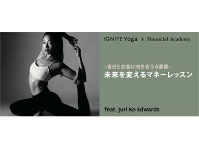 人気ヨガスタジオIGNITE YOGA STUDIOが学びのコミュニティー「STUDY with IGNITE」を開設!