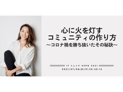 日本最大級のオンライン展示会「IT トレンド EXPO2021 summer」に日本のヨガ界を牽引するエドワーズ壽里が出演!