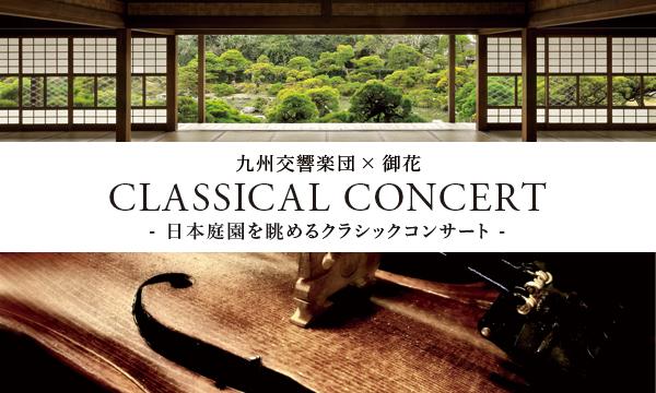 九州交響楽団×御花 - 日本庭園を眺めるクラシックコンサート初開催 -
