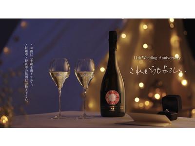 『何気ない日常から大切な日の乾杯酒に』5月24日(月)から佐賀県の天山酒造から世界基準のawa酒〈TENZAN Sparkling Grande Cuvee(グランキュヴェ)  〉蔵出し開始
