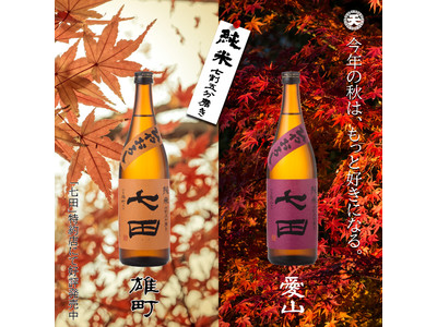 秋の夜長は「七田」と共に!佐賀県の七田 七割五分磨きシリーズの『ひやおろし』が9月2日から蔵出し開始