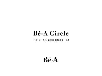 吸水量No. 1*!超吸収型サニタリーショーツブランドBe-A〈ベア〉、 【第2期】Be-A Circle(ベア サークル)会員募集