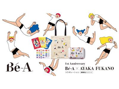吸水量No. 1*¹超吸収型サニタリーショーツBe-A〈ベア〉、ブランド1周年を記念して「AYAKA FUKANO」との限定コラボを展開、8月4日~銀座三越にてブランド初のPOPUP STORE開催!