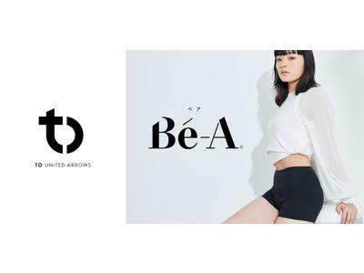 超吸収型サニタリーショーツブランド「Be-A〈ベア〉」、ユナイテッドアローズの新レーベル「TO UNITED ARROWS/トゥー ユナイテッドアローズ」にて販売をスタート