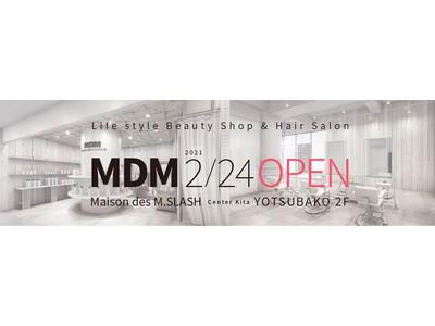 【令和3年2月24日オープン】ビューティーソムリエが店舗に立つ!業界初のショップ&ヘアサロンのコラボによるライフスタイルコミュニティーブランド【MDM「Maison des M.SLASH」】のご紹介