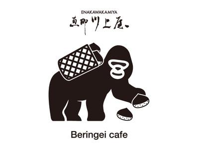 恵那川上屋コラボモンブランを期間限定でBeringeicafeにて販売開始!!