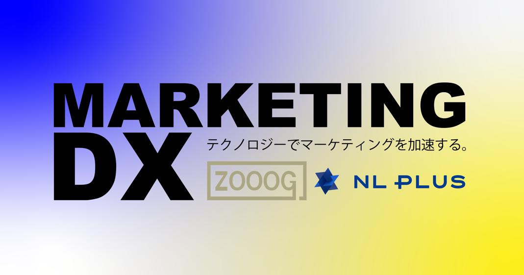 ICTソリューションカンパニーのエヌエルプラス、ソーシャルメディアマーケティングZOOOG(ゾーグ)と業務提携