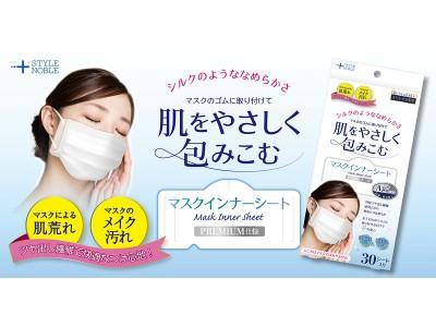 マスクによる肌荒れやマスクのメイク汚れに!プラス1枚でW(ダブル)の安心「肌をいたわるマスクインナーシート」新発売