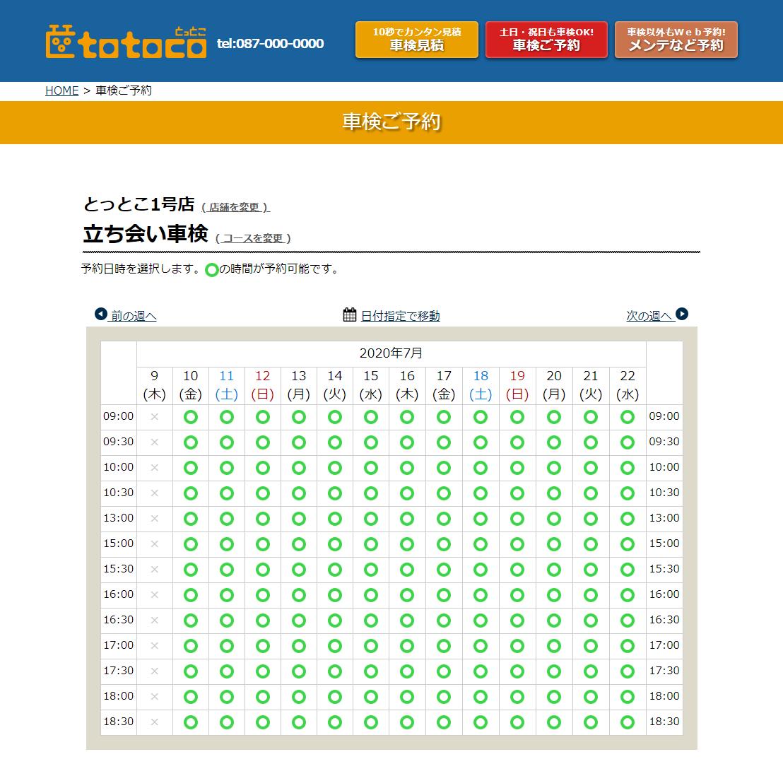 「Web車検予約システムtotoco(とっとこ)」のWeb予約画面がリニューアル
