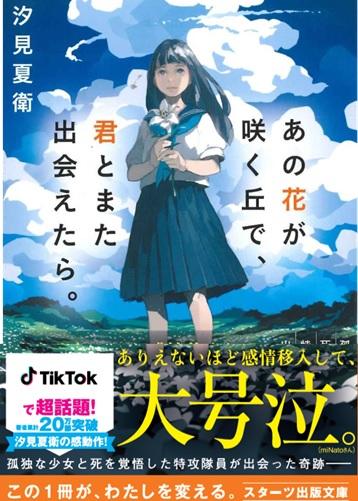 『TikTok』で超話題の大人気作が12月28日(月)続編刊行決定!『あの花が咲く丘で、君とまた出会えたら。』