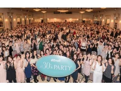 500名の30歳女子が一同に 「OZmall 30歳パーティ」 11/28(火) 開催。「YOUトークショー」「仲宗根泉(HY)ミニコンサート」他、30歳女子のための体験ブースも盛りだくさん