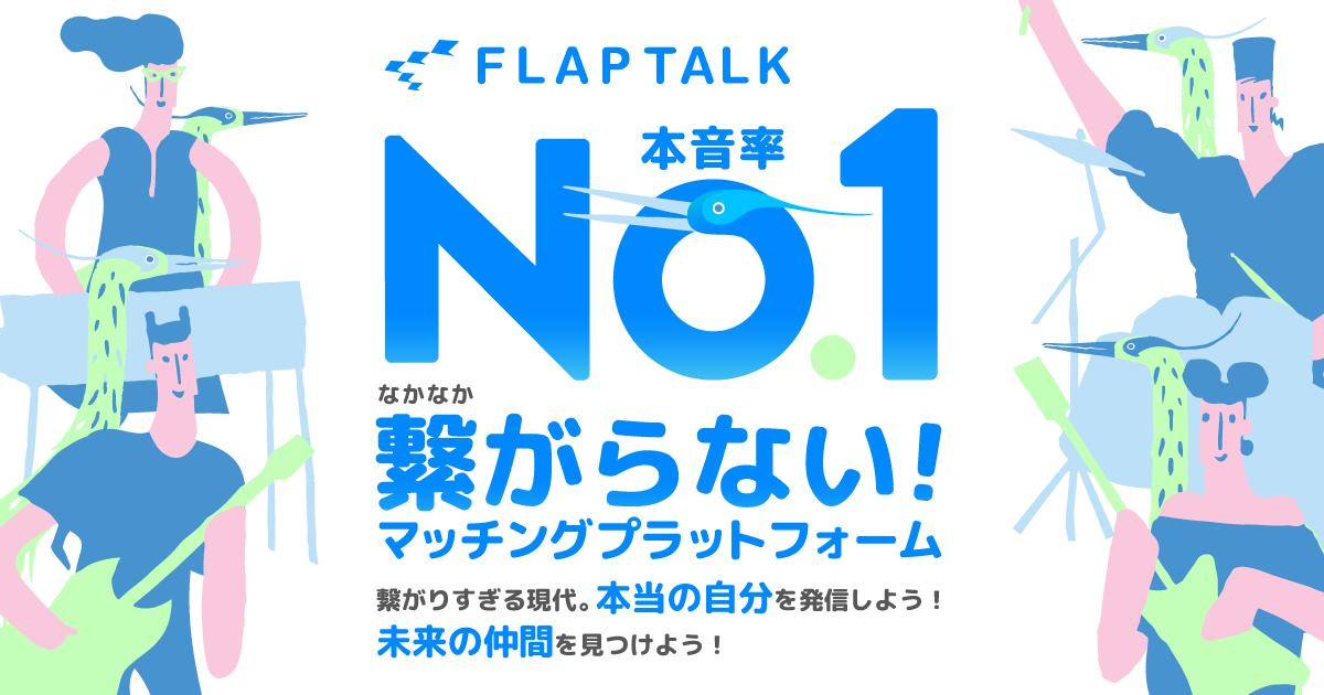 コロナ禍でも新しい仲間との出会いを届けるFLAPTALKが福岡ビジネス・デジタル・コンテンツ賞2021奨励賞を受賞