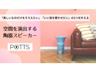 空間を演出する陶器スピーカー「POTTS」。応援購入サービス「Makuake(マクアケ)」にて4月26日より先行販売開始!