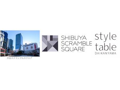 エシカルセレクトショップ「style table」が渋谷スクランブルスクエアにオープン!