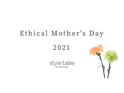 【Ethical Mother's Day】style table 母の日キャンペーンで感謝の気持ちを込めたプレゼント選びを