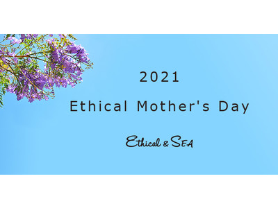 【Ethical Mother's Day】4月26日よりEthical&SEA母の日キャンペーン開始!