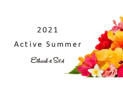 【Ethical&SEA×アクティブサマー】成分や容器までもこだわった夏の気になるケアにおすすめのエシカルアイテムご紹介。