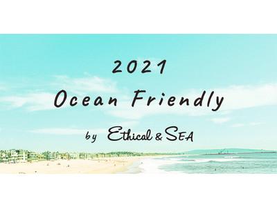 【Ethical&SEA】オーシャンフレンドリーな選択で、青く広がり続ける海を大切に ~エシカルな夏~