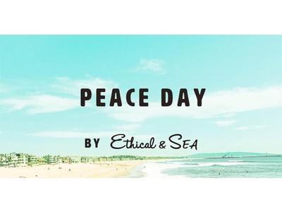 【Ethical&SEA×Peace Day】豊かさの源、きれいな水を守る。エシカル消費で平和の領土を広げよう