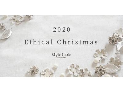 次世代や地球を守る【エシカルクリスマス】style tableから、未来に繋がるクリスマスアイテムのご提案