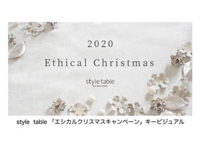 【エシカルクリスマス】style tableから贈る、国産にこだわった未来に繋がるクリスマスギフトアイテム第二弾