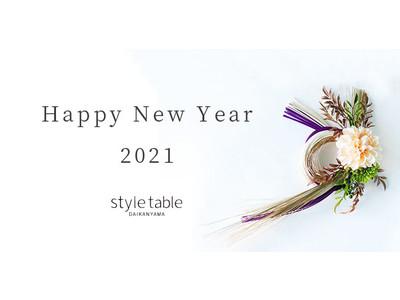 【ジャパンメイド特集】style tableで日本のお正月を味わう