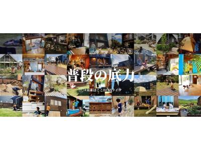 「住む」より「楽しむ」BESSの家