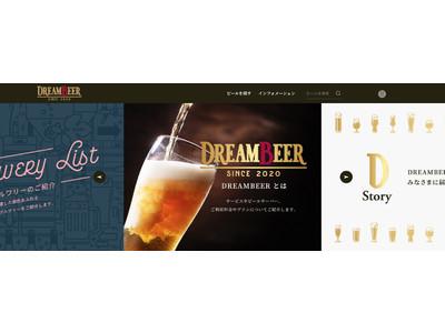 会員制ビール配送サービスDREAMBEER 5 月1 日(土)12:00 からEC サイトのオープンととも に会員登録スタート!