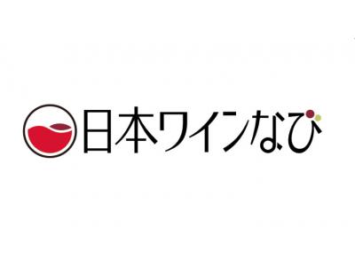 知る、見る、学ぶ、参加するWebメディア「日本ワインなび」がオープン。日本ワインをもっと暮らしの中心に!
