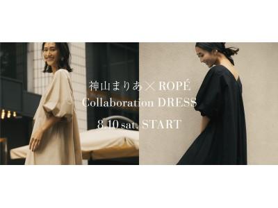 モデル神山まりあ× ROPE' コラボレーションドレス発売 8.10 (sat)