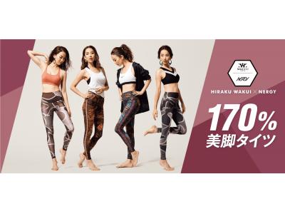 今すぐ理想の脚線美へーNERGYよりボディスカルプター和久井氏とのコラボアイテム『170% 美脚タイツ』が登場!