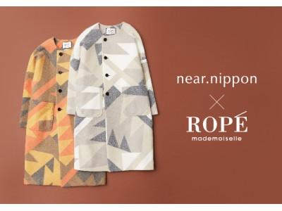 near.nippon × ROPE' mademoiselle 別注コート発売 9.6 (Fri) NEW RELEASE