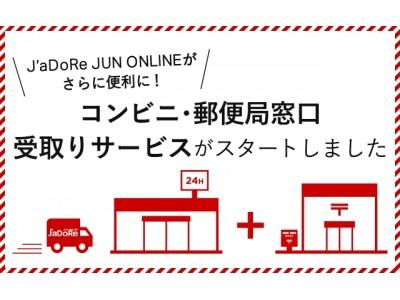 ジャドール ジュン オンラインがさらに便利に!!『コンビニ・郵便局窓口受取りサービス』をスタート!