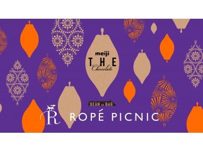 ROPE' PICNIC × meiji THE Chocolate スペシャルコラボレーション第3弾!