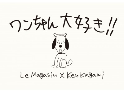【ワンちゃん大好き!!】Adam et Rope' Le Magasin × Ken Kagami 10.23.wed ~ 11.13.wed