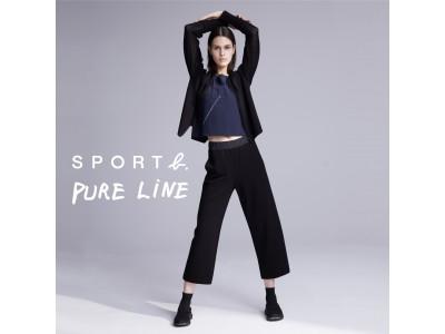 2019秋冬シーズン、日本ではNERGYだけの独占展開「sport b. PURE LINE」が登場