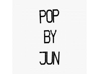 POP BY JUN 、アダム エ ロペ、サタデーズ ニューヨークシティが渋谷…
