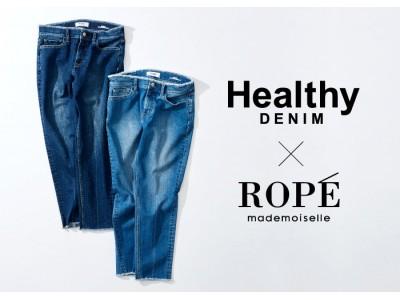 Healthy DENIM×ROPE' mademoiselle 1.8(wed) NEW RELEASE
