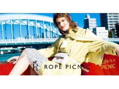 ロペピクニック  2020SPRING COLLECTION公開