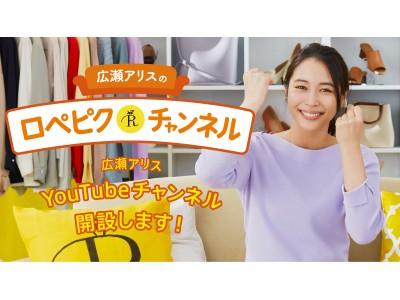 広瀬アリスが YouTuber に挑戦!?「ロペピクニック」から