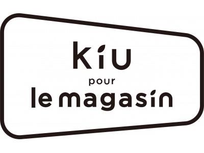 おしゃれなレイングッズで雨の日を快適に。「アダム エ ロペ ル マガザン」×「KiU」別注アイテムが登場!