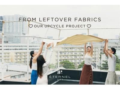 残布を無駄にしないための再生プロジェクト「FROM LEFTOVER FABRICS OUR UPCYCLE PROJECT」夢のあるアイテムをすべて手作業でお届けします。