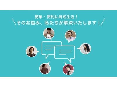 『株式会社ジュン』が公式オンラインショッピングストアでSHOP STAFFによるチャット接客サービス「J'aDoRe Stylist」を開始